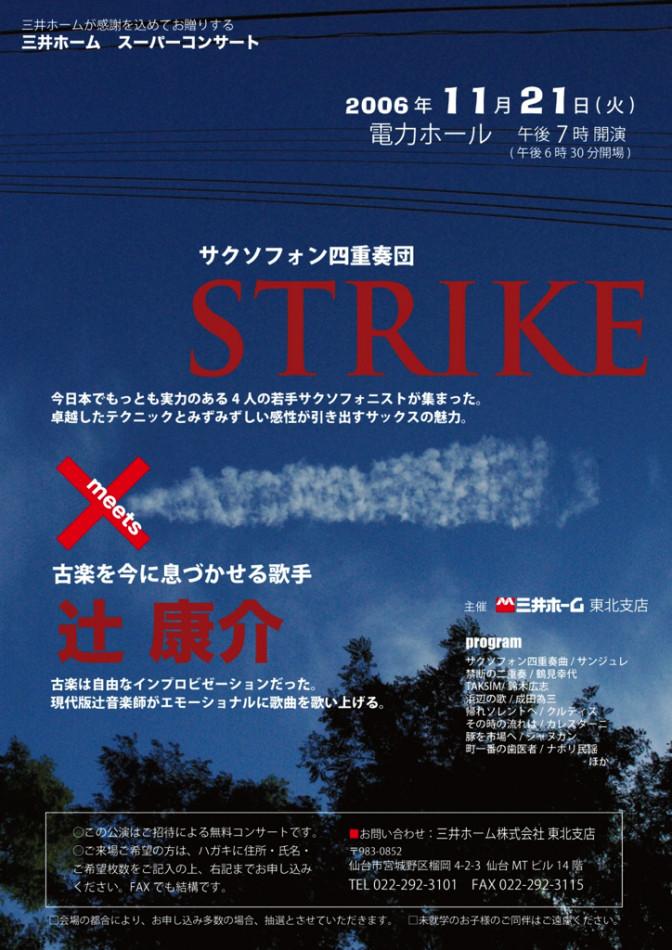 三井ホーム01