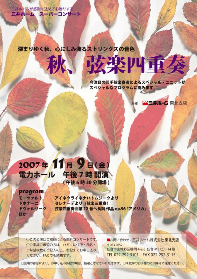 三井ホーム02
