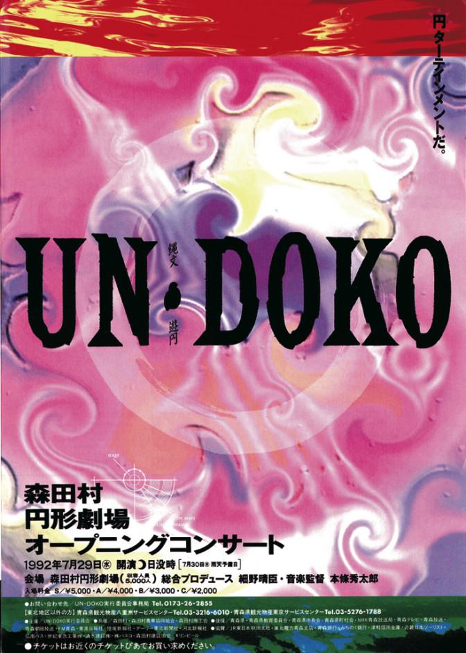 UNDOKO001